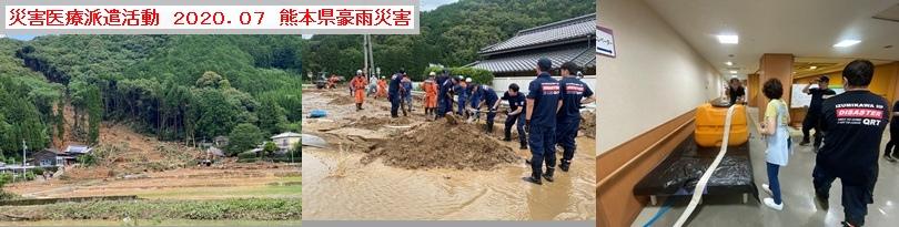 災害派遣医療活動202007熊本